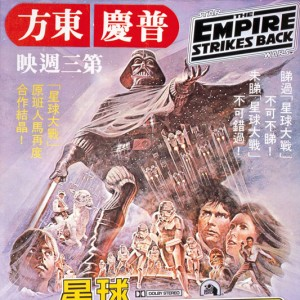 Poster L'Empire contre-attaque (Hong Kong)
