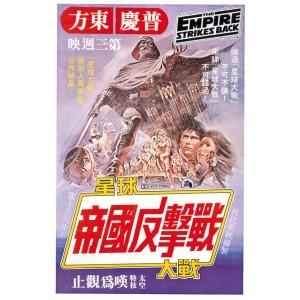 Poster L'Empire contre-attaque (Japon)