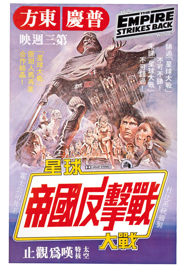 Poster L'Empire contre-attaque (Japon)